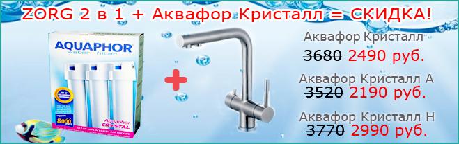 Акция на комбинированные смесители Зорг и фильтры Аквафор Кристалл