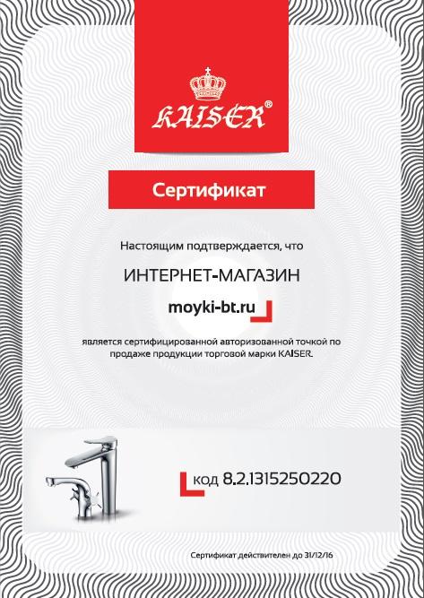 сертификат официального дилера Кайзер