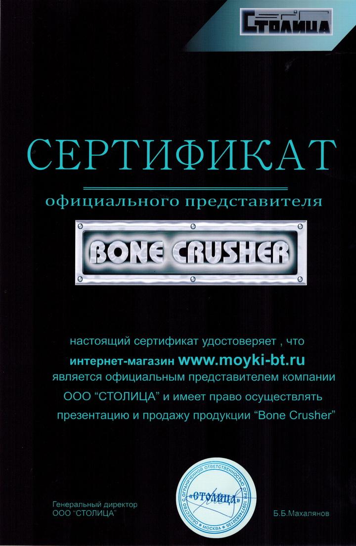 официальный магазин Bone Crusher в России