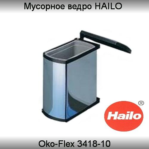 Мусорное ведро Hailo Oko-Flex
